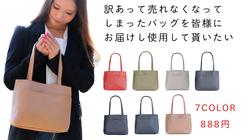 【アウトレット品】廃棄処分となるバッグをエコ活動に還元したい!