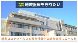 新型コロナウイルスと闘う行田中央総合病院にエールを送りたい!