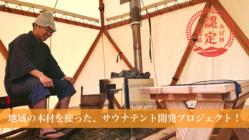 津山市阿波の木材でサウナテントを開発し、地域を活性化させたい!