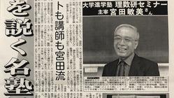 今春御勇退される理数研セミナー主宰宮田先生に感謝のメッセージを送る