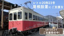 日本最古の電車20形23号の棲家と癒しの場を一緒に作りましょう!