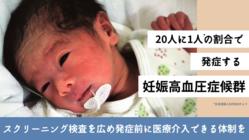 安心の出産につながる「妊娠高血圧腎症のスクリーニング検査」普及へ
