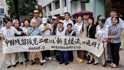 中国残留日本人孤児2世が笑顔で暮らしていくために、法改正を。