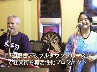 沖縄の辺野古社交街を辺野古アップルタウンブルースで盛り上げる