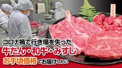 コロナ禍の精肉工場&飲食店救済下さい!!!和牛&牛タン&みすじ