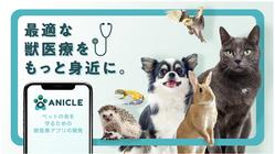 スマホの中に獣医師を!ペットの命を守るための獣医療アプリの開発