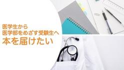 医学生が医学部受験生のための本を作りたい!