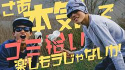日本一楽しいゴミ拾いイベントを主催したい!