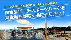 複合型ビーチスポーツパークを鳥取県西部弓ヶ浜に作りたい!