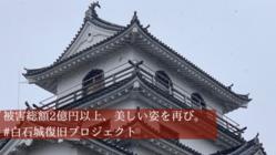 地震の被害を受けた「白石城」の復旧へ向けてご支援を。