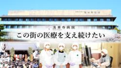 浅草寺病院|外来閉鎖からの再開。これからも地域のかかりつけ医として