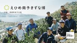 音と光の力で愛媛県の南予地域に愛顔(えがお)を届けたい!!