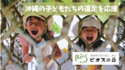 #こころ育む自然体験|沖縄県内の子どもたちをビオスの丘に招待
