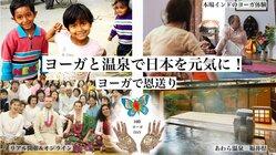 ヨーガと温泉で日本中に笑顔と元気を!国際ヨーガデーinあわら温泉