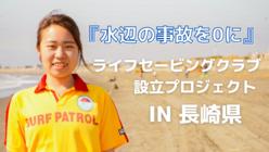 ライフセービングクラブ設立プロジェクト IN 長崎県
