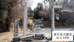 福島県沖地震で被災した「諏訪神社」の再建にお力を貸してください。
