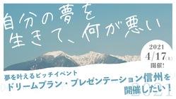夢を叶えるピッチイベント「ドリプラ信州2021」を開催したい!