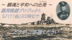 戦艦大和 総司令長官 伊藤整一 海軍大将の墓苑整備事業及び顕彰事業