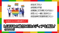 性的少数者(LGBTQ)の羅針盤となるWEBメディアを創設!
