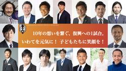 東日本大震災から10年。2021年頑張ろういわてスペシャルマッチ