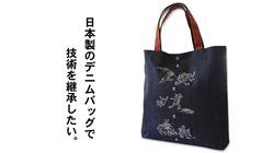 倉敷でつくる日本製のデニムバッグで、雇用を守り、技術を継承したい!