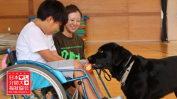 身体障害者を支える介助犬への育成支援を!コロナ危機を乗り越えたい