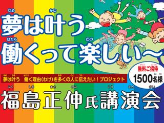 札幌で参加費無料の夢を叶えるための講演会を開きたい!