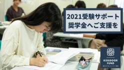 キッズドア基金|大学進学をあきらめない!2021受験サポート奨学金