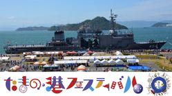 みんなの応援で玉野市を元気に。「たまの・港フェスティバル」開催へ!