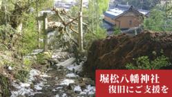 大雪で損壊した鳥居の復旧にご支援を!石川県志賀町  堀松八幡神社