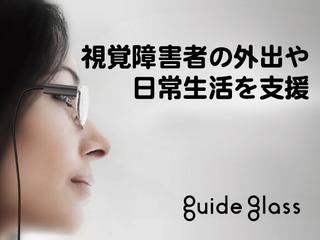 視覚障害者の目になれる遠隔ガイド・サポートシステムを開発!