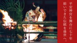 70年続く「京都薪能」|伝統の灯火を守るため第71回上演にご支援を