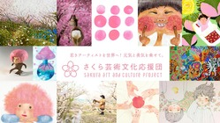 「さくら芸術文化応援団」若きアーティストを助けよう、育てよう