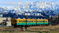 往来の拠点、富山地方鉄道上市駅「開設90周年記念事業」へご支援を