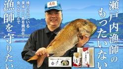市場のもったいないを商品化!漁師を守り魚食文化を未来へ繋げたい!