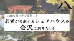 若者が共創するシェアハウスを金沢に創りたい!