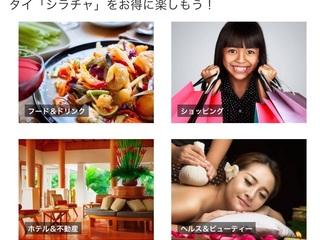 1万人の日本人が暮らすタイ・シラチャに関するWEBサイトを制作!