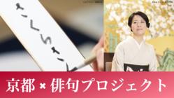 俳句を愛し、日本を愛する方々が集う「世界オンライン句会」を開催!