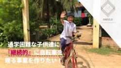 通学困難なカンボジアの子供たちに自転車を届けて教育の機会を!