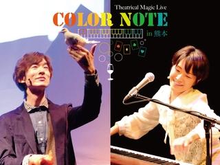 九州初!マジックライブ「COLOR NOTE」熊本公演を実現したい!