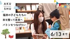 """福井から本を贈る文化を通して""""子どもの未来へバトンを繋げたい"""""""