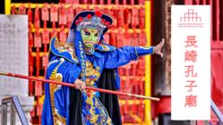 長崎孔子廟|伝統芸能の演者育成と文化継承にご支援を