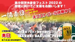一陽来復!茨木麦音フェストの継続にご支援を!!