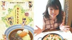 """北海道・十勝の幸""""おうちレシピ""""を冊子にして、200円で売りたい"""