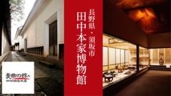 江戸から続く旧家の文化財を未来へ。田中本家博物館の運営にご支援を!