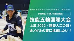 若き建築大工の技能五輪国際大会日本代表としてのチャレンジを応援