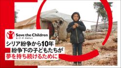 シリア紛争から10年。紛争下の子どもたちが、夢を持ち続けるために。