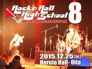 大分県の高校生のためにバンドコンテストを開催したい!!