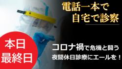 STOP!新型コロナ|夜間休日医療の新体制で未来を拓く!