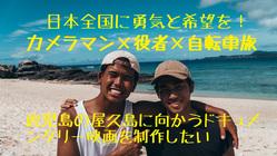20歳最後の挑戦、自転車で屋久島に向かうドキュメンタリー映画製作!